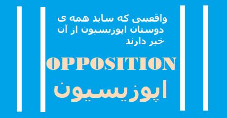 vagheiat-opposition