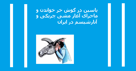 yasin-dar-gooshe-khar