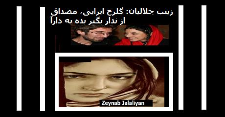 zeynab-golrokh-arash