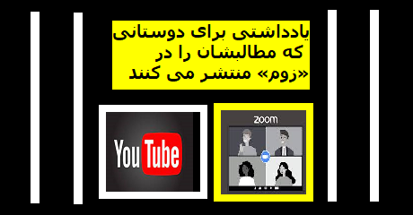 zoom-and-youtube